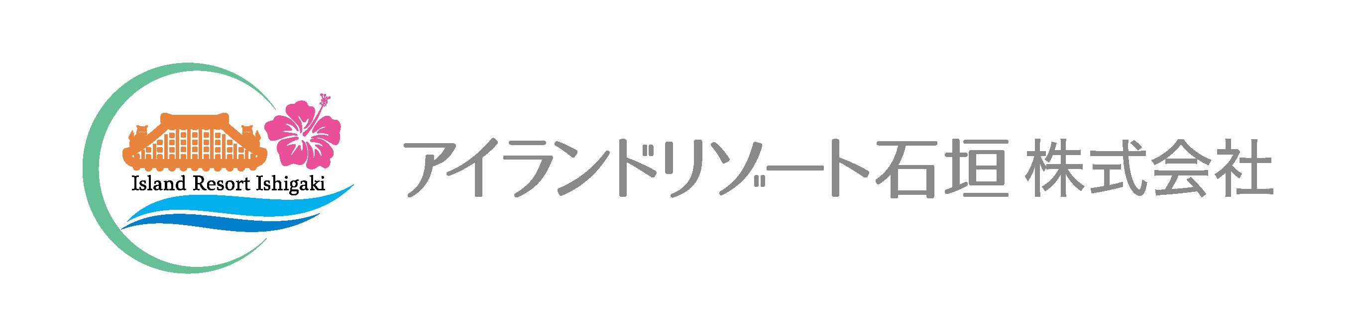 アイランドリゾート石垣株式会社